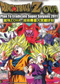 Dragon Ball: the Plan to Eradicate the Super Saiyans (2010)