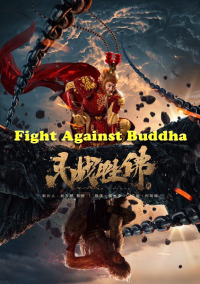 Fight Against Buddha (2017)