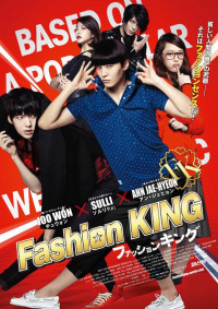 Fashion King (2014)
