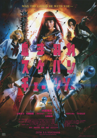 Bloody Chainsaw Girl (2016)
