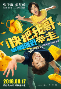 Go Brother! (2018)