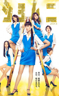 Power Office Girls Season 1 (2013)