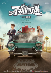Come Across Love: Bu Qi Er Yu (2017)