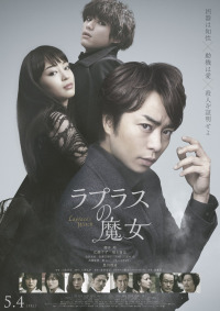 Laplace&#39s Witch (2018)