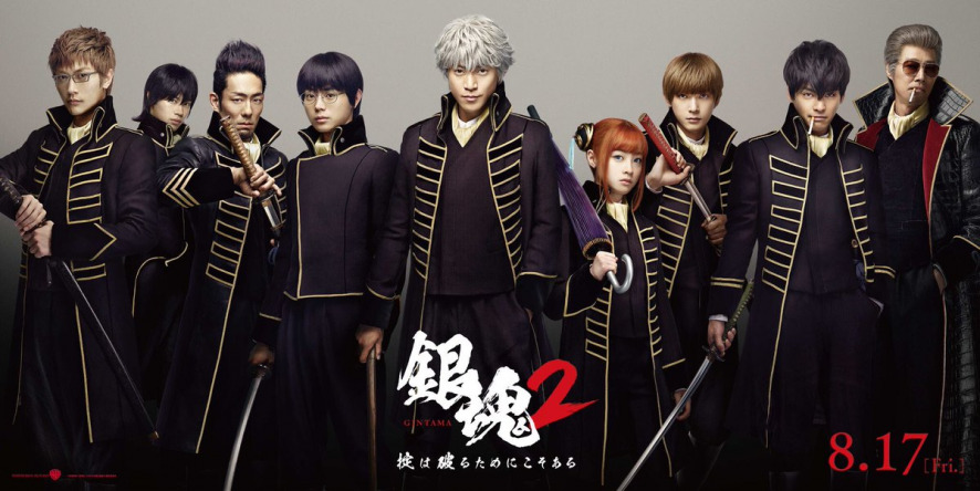 Watch Gintama 2: Rules Are Made to Be Broken (2018) Movies Free